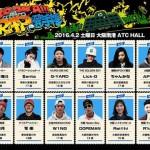 第9回高校生ラップ選手権出場者が発表される!本命はLick-G?