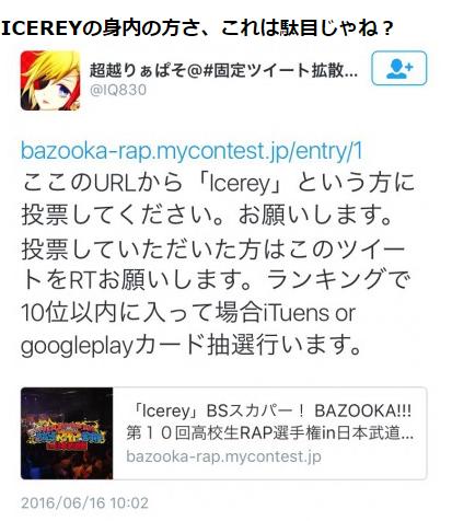 icerey